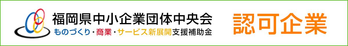 福岡県中小企業団体中央会 認可企業