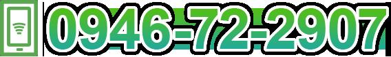 0946-72-2097